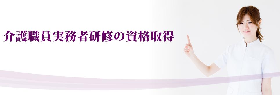 介護職員実務者研修 CUTFATT