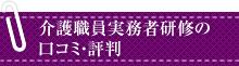 脱毛 東京の口コミ・評判